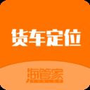 货车定位北斗app下载_货车定位北斗app最新版免费下载