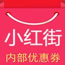 小红街app下载_小红街app最新版免费下载
