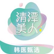 清潭美人app下载_清潭美人app最新版免费下载