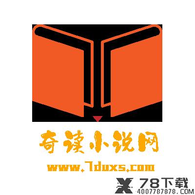 奇读小说app下载_奇读小说app最新版免费下载