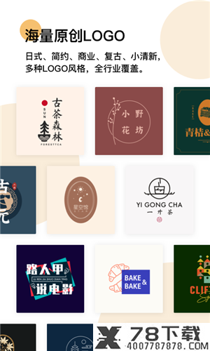 Logo匠app下载_Logo匠app最新版免费下载