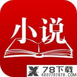 钟心莲小说app下载_钟心莲小说app最新版免费下载