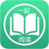 一起阅读app下载_一起阅读app最新版免费下载
