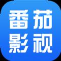 番茄影视大全app下载_番茄影视大全app最新版免费下载
