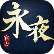永夜之帝国双璧手游下载_永夜之帝国双璧手游最新版免费下载
