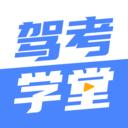 驾考学堂app下载_驾考学堂app最新版免费下载