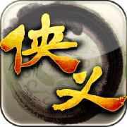 侠义Online手游下载_侠义Online手游最新版免费下载