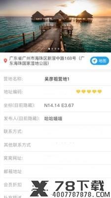避暑猫冬app下载_避暑猫冬app最新版免费下载