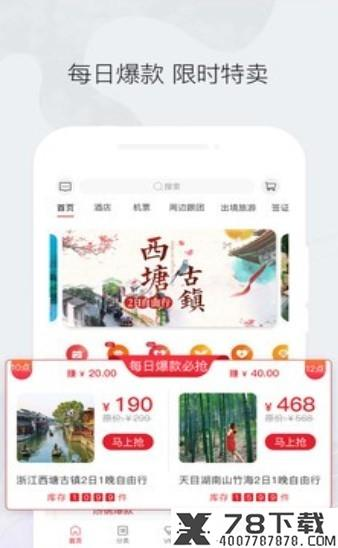 游享享app下载_游享享app最新版免费下载