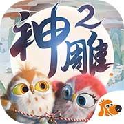 神雕侠侣2手游下载_神雕侠侣2手游最新版免费下载