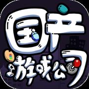 国产游戏公司模拟手游下载_国产游戏公司模拟手游最新版免费下载