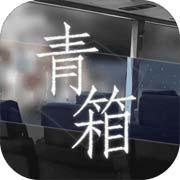 青箱手游下载_青箱手游最新版免费下载