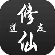 修仙道友手游下载_修仙道友手游最新版免费下载