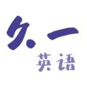 久一英语app下载_久一英语app最新版免费下载