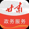甘肃政务服务app下载_甘肃政务服务app最新版免费下载