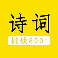 诗林漫步app下载_诗林漫步app最新版免费下载