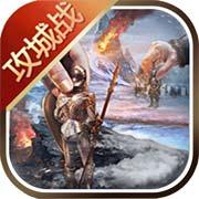 冰火创世纪手游下载_冰火创世纪手游最新版免费下载