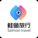 鲑鱼旅行app下载_鲑鱼旅行app最新版免费下载