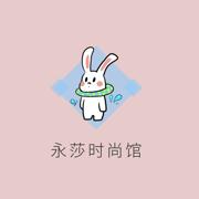 永莎时尚馆app下载_永莎时尚馆app最新版免费下载