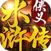 侠义水浒传手游下载_侠义水浒传手游最新版免费下载