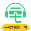 一部手机游山西app下载_一部手机游山西app最新版免费下载