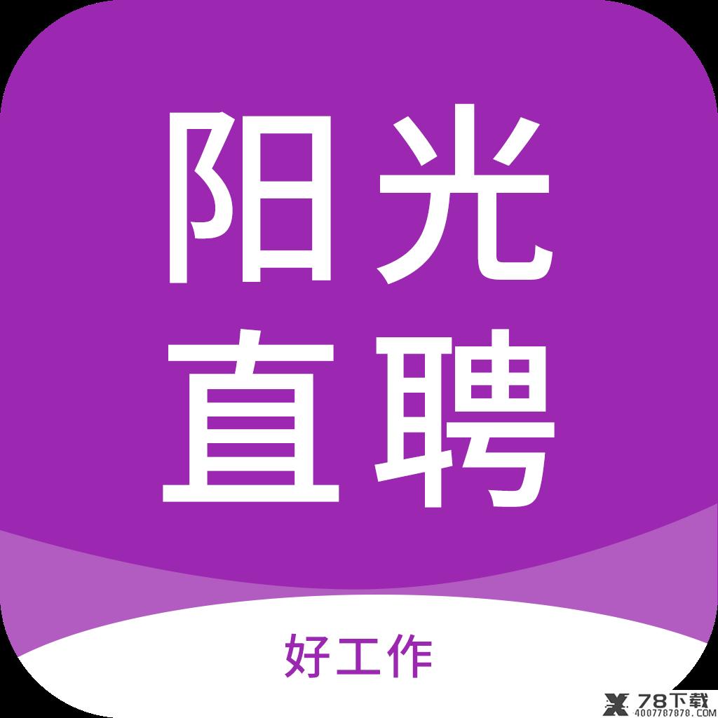 阳光直聘app下载_阳光直聘app最新版免费下载