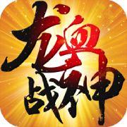 龙血战神手游下载_龙血战神手游最新版免费下载