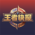 王者快报app下载_王者快报app最新版免费下载
