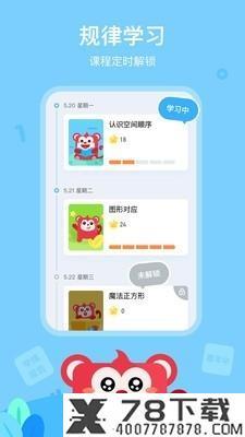 小火花AI课app下载_小火花AI课app最新版免费下载