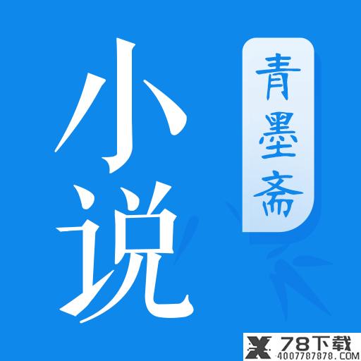 青墨斋小说app下载_青墨斋小说app最新版免费下载