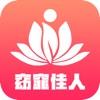 窈窕佳人app下载_窈窕佳人app最新版免费下载