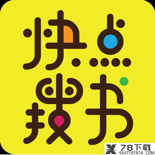 快点搜书app下载_快点搜书app最新版免费下载