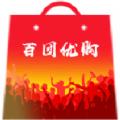 百团优购app下载_百团优购app最新版免费下载