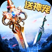 古剑传说手游下载_古剑传说手游最新版免费下载