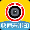 快速视频去水印app下载_快速视频去水印app最新版免费下载
