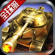 钢铁巨炮手游下载_钢铁巨炮手游最新版免费下载
