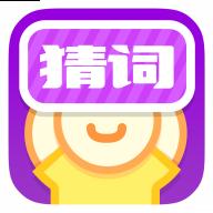 疯狂猜词app下载_疯狂猜词app最新版免费下载