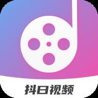 抖曰视频制作app下载_抖曰视频制作app最新版免费下载