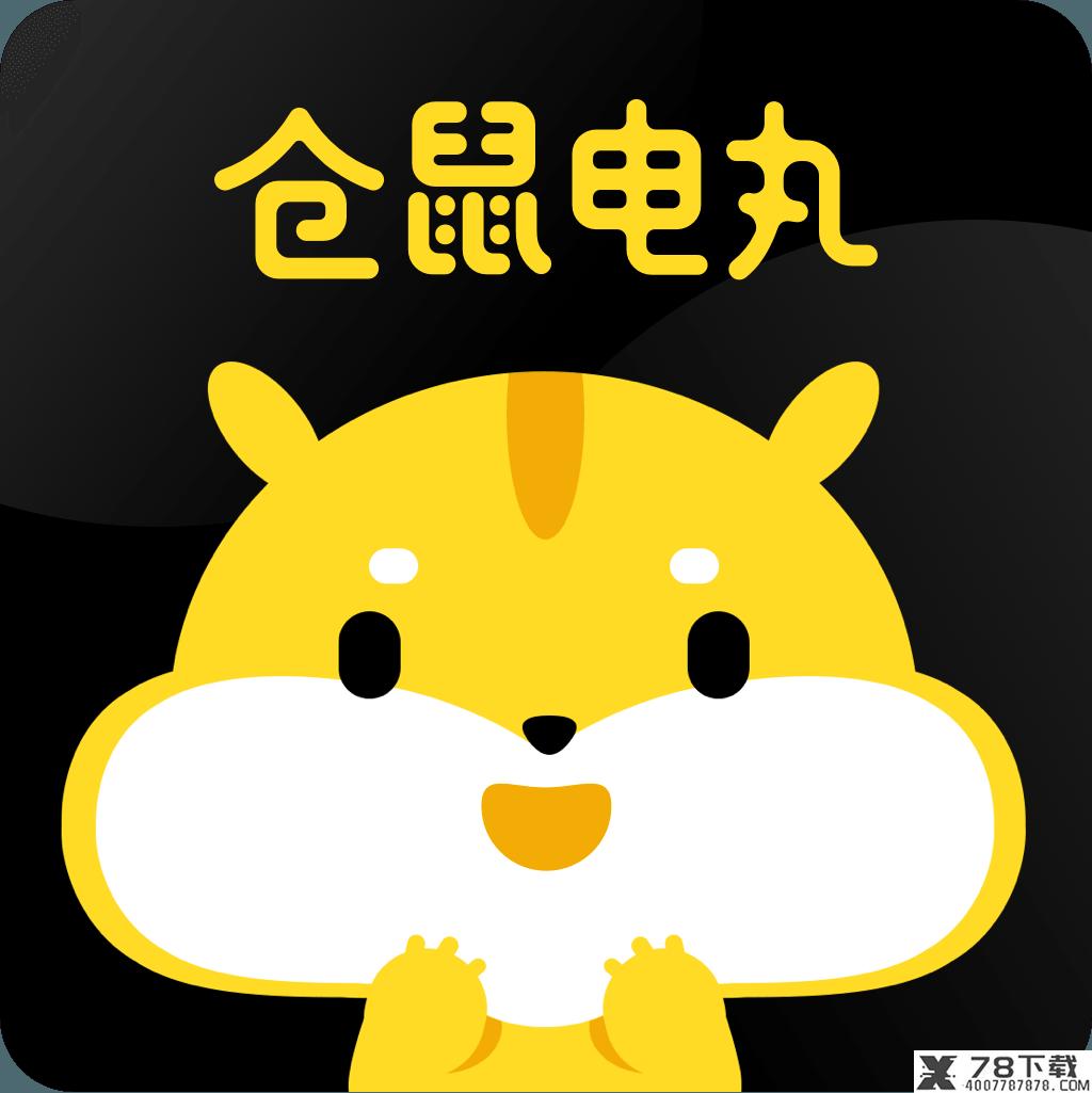 仓鼠电丸app下载_仓鼠电丸app最新版免费下载