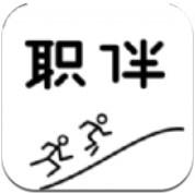 职伴兼职app下载_职伴兼职app最新版免费下载