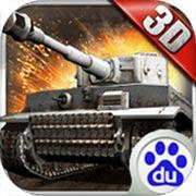 3D坦克争霸手游下载_3D坦克争霸手游最新版免费下载