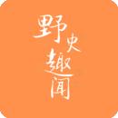 野史趣闻app下载_野史趣闻app最新版免费下载