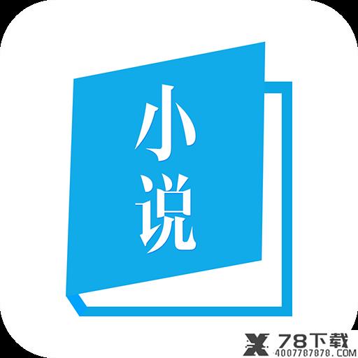 书卷小说app下载_书卷小说app最新版免费下载