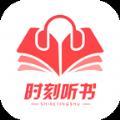 时刻听书app下载_时刻听书app最新版免费下载