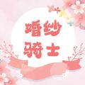 婚纱骑士app下载_婚纱骑士app最新版免费下载