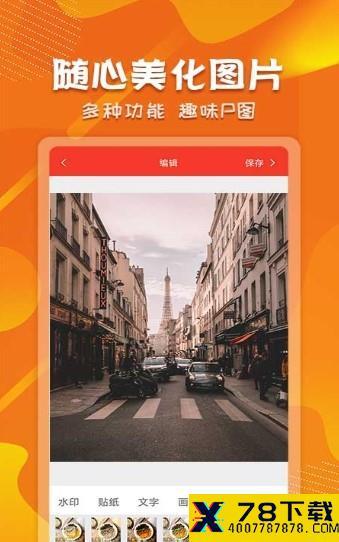微商制图生成器app下载_微商制图生成器app最新版免费下载