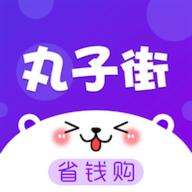 丸子街app下载_丸子街app最新版免费下载