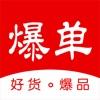 惠爆单app下载_惠爆单app最新版免费下载