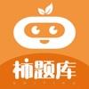 柿题库app下载_柿题库app最新版免费下载