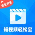 短视频轻松宝app下载_短视频轻松宝app最新版免费下载